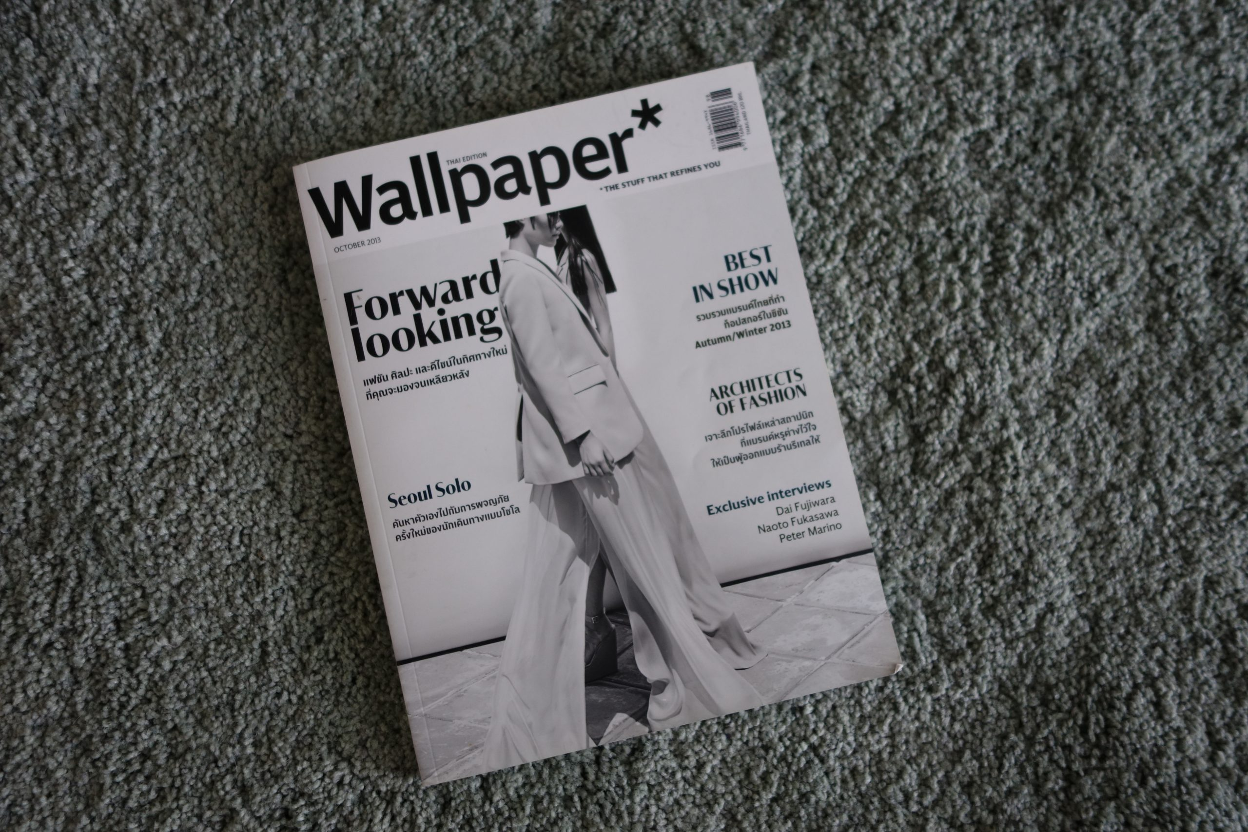 wallpaper PARA
