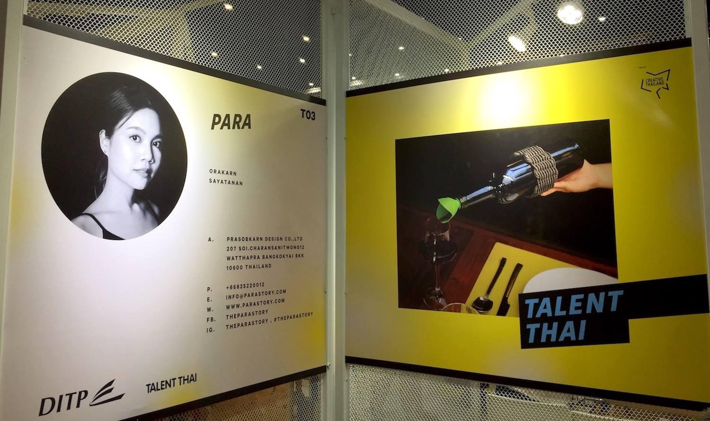 PARA style 2018