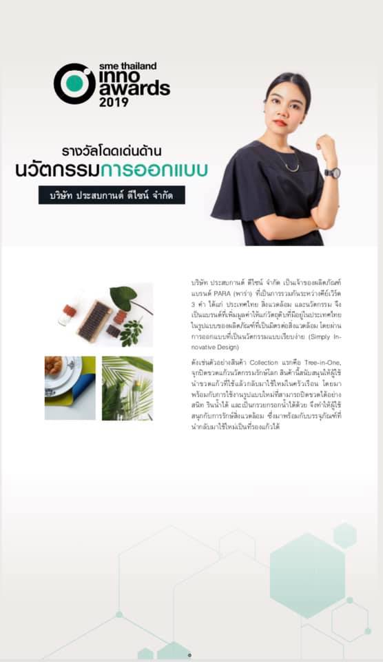 PARA-SME Thailand Awards2019-5