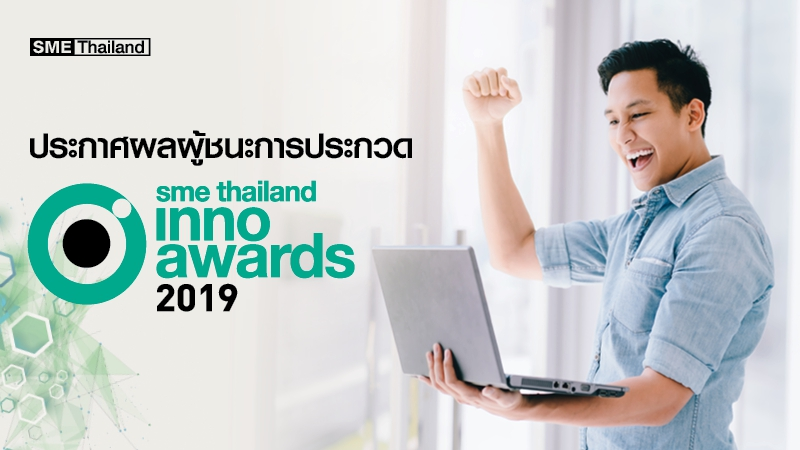 PARA-SME Thailand Awards2019